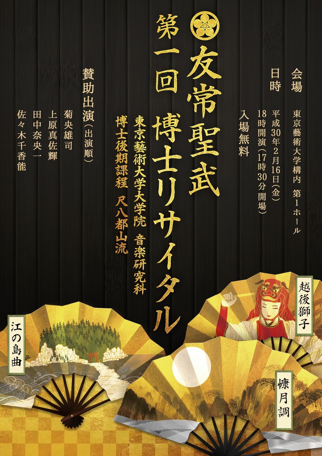 Flyer_Tomotsune_omote_RGB