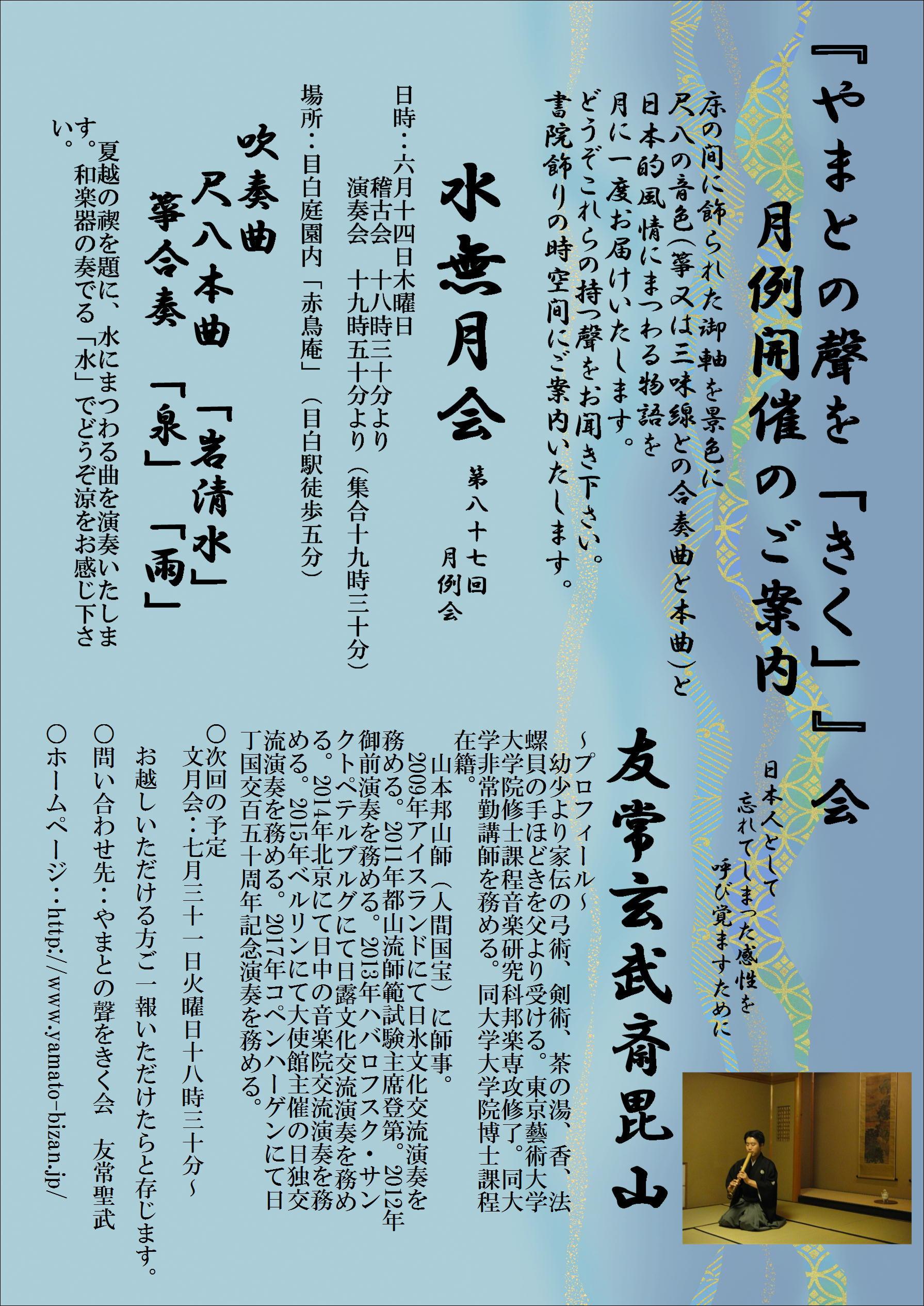 8年目水無月会掲載用